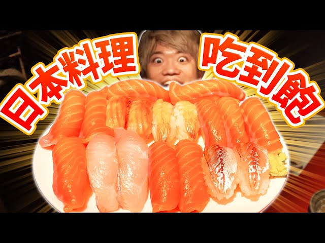 最近流行的日本料理吃到飽!超高CP值連壽司都可以吃到爽!