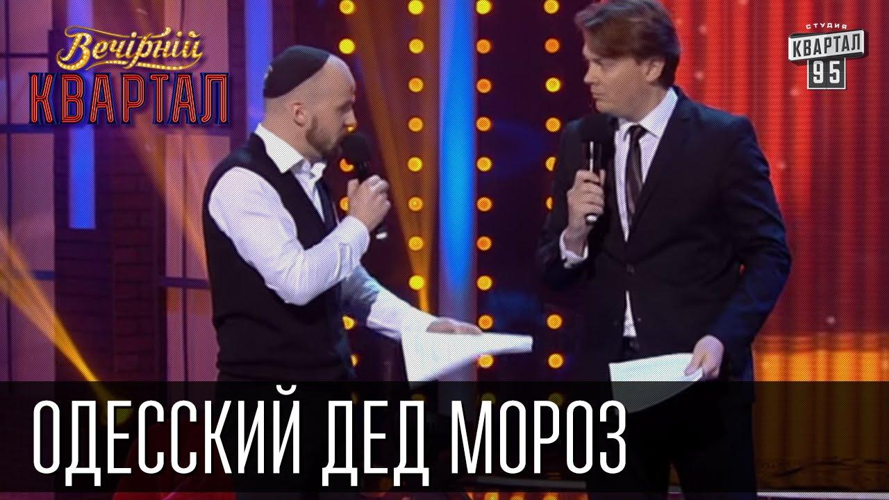 Новогодние братья Шумахеры - Одесский Дед Мороз | Вечерний Квартал 31.12.2015