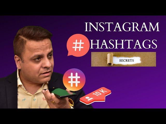 Instagram Hashtags Secrets | Instagram Hashtag Strategy |