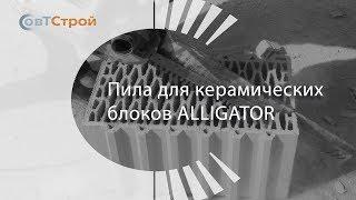 видео Пилы Аллигатор