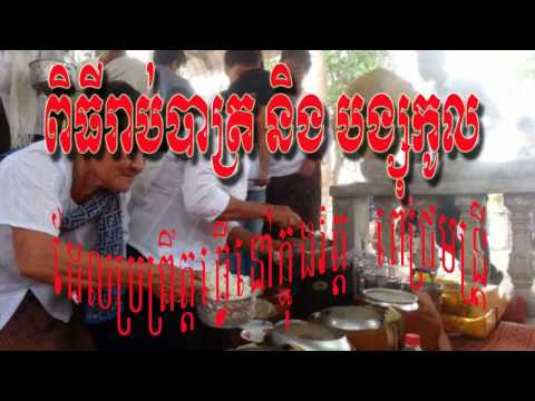 Pitireap Bat and Bangsaoukaul | Buddhism in Cambodia | Pech Montrey Pagoda