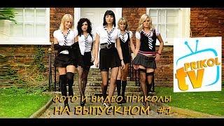 Фото и видео подборка приколов про выпускной №1