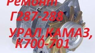 Генератор Г287 Г288 Камаз,Урал,Газ-66,К700-701.Ремонт