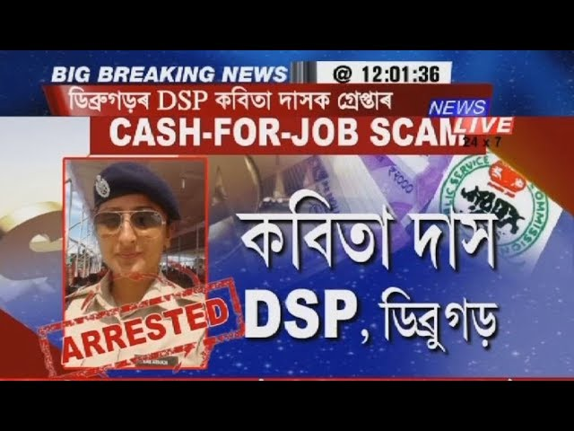 Three more arrested including Dibrugarh DSP in connection with APSC cash for job scam