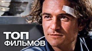 10 ФИЛЬМОВ С УЧАСТИЕМ ОРЛАНДО БЛУМА!