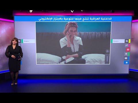 تزايد ظاهرة الابتزاز الإلكتروني للنساء في العراق..والسلطات تدشن حملة لحمايتهن  - 18:55-2021 / 9 / 20