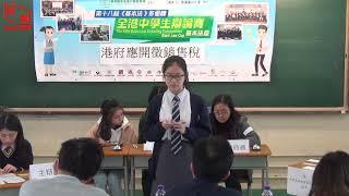 Publication Date: 2019-01-05 | Video Title: 181229港府應開徵銷售稅 匯知對蒙民偉