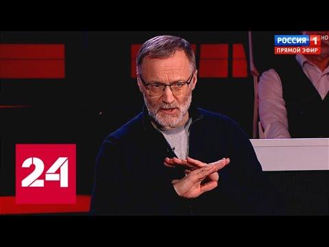 Сергей Михеев осадил русофобов из Украины - Россия 24