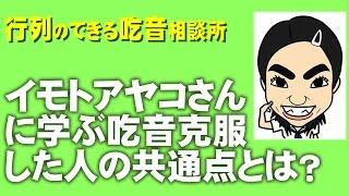 イモトアヤコさんに学ぶ吃音克服した人の共通点とは?