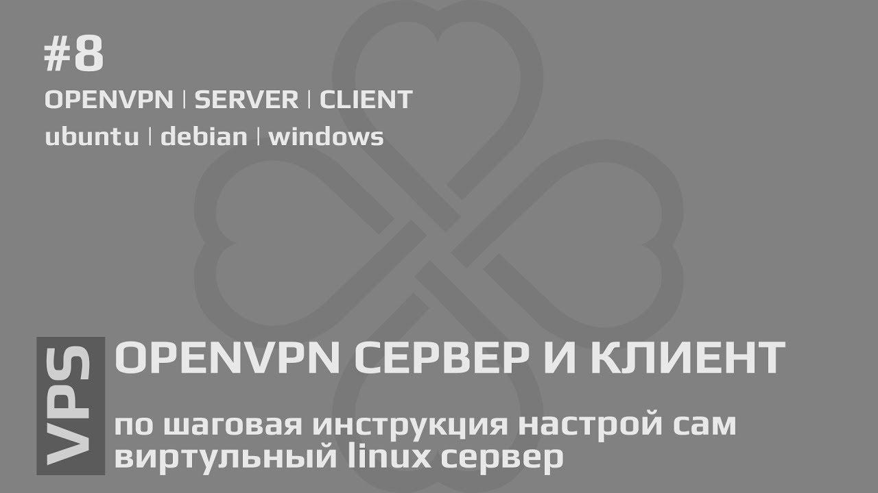 Установка и настройка openvpn сервер ubuntu скачать сервер для css версии v34