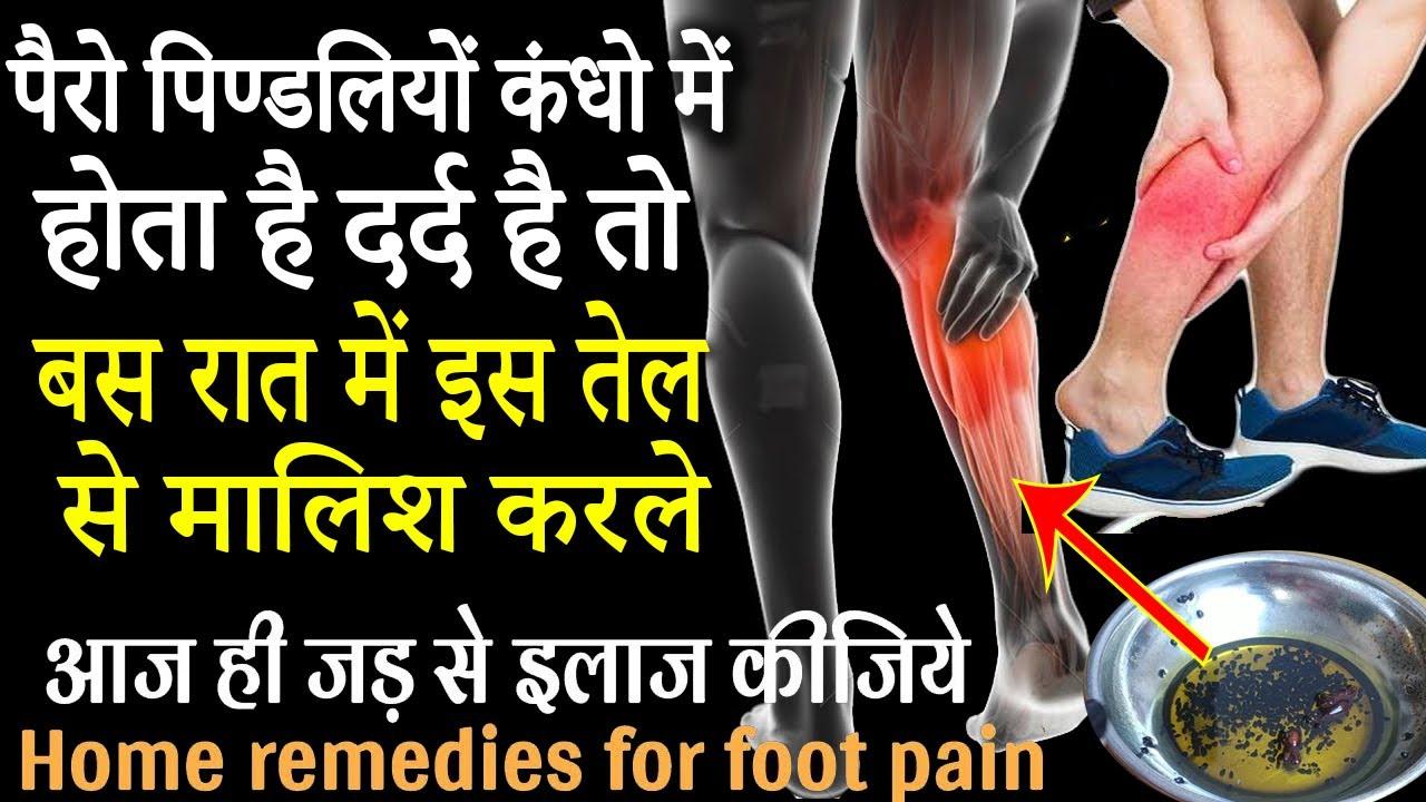 पैरो, पिंडलियों, टकनो में होता है इस तेल मालिश करें  Quick relief in Calf Muscle Pain & Foot Pain