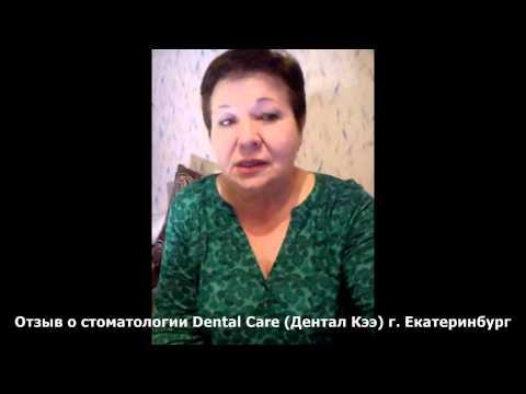 Чакушина Сония отзыв о стоматологической клинике DentalCare Екатеринбург
