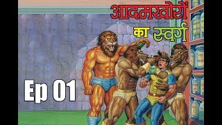 Super Commando Dhruva | AADAMKHORON KA SWARG | Episode 01 | Indian Comicbook Superhero
