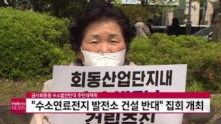 """금사회동동 수소발전반대 주민대책위, """"수소연료…"""