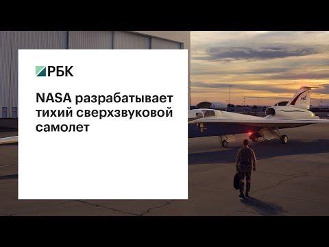 NASA разрабатывает тихий сверхзвуковой самолет