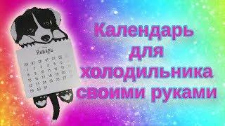 Календарь   магнитный  своими руками