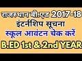 Rajasthan b ed डी एल एड college internship 2017-18    elementary education rajasthan   shala darpan