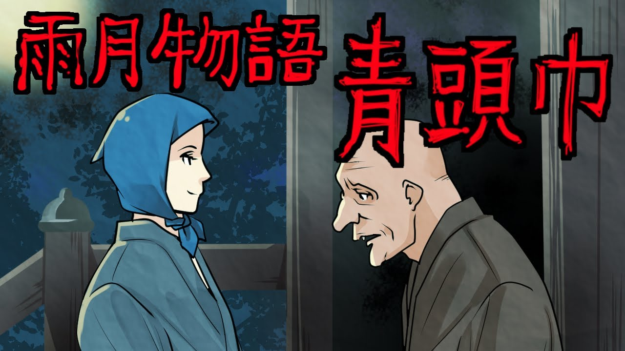【お盆怪談ナイト第二夜】雨月物語 青頭巾