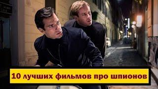 10 лучших фильмов про шпионов