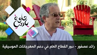 رائد عصفور - دور القطاع العام في دعم المهرجانات الموسيقية ومشاركة الفرق المحلية