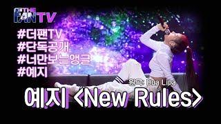 SBS [더 팬] - 화제의 영상 나만의 앵글로 보기 '예지' 편 / 'THE FAN' Ep. 5 Review