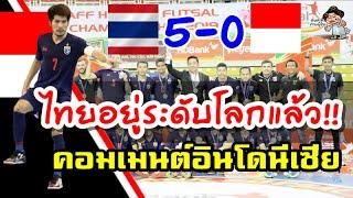 คอมเมนต์ชาวอินโดนีเซียหลังแพ้ไทย 0-5 ศึกฟุตซอลอาเซียน 2019