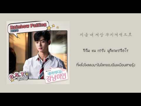 【ซับไทย】Cha Eun Woo (ASTRO) - Rainbow Falling 내 아이디는 강남미인 My ID Is Gangnam Beauty OST Part 7