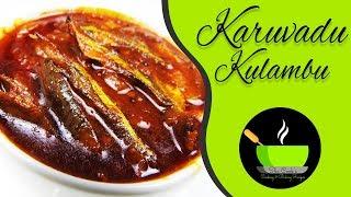 Nethili Karuvadu Kuzhambu Recipe / Dry fish with Brinjal Curry / Dried Fish Curry Recipe