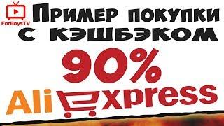 видео Кэшбэк Алиэкспресс для Украины