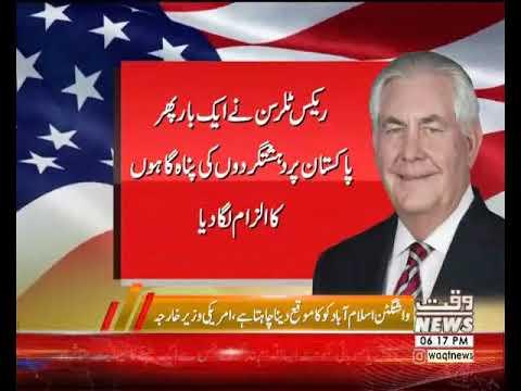 افغانستان میں امن کا سب سے زیادہ فائدہ پاکستان کو ہوگا۔, امریکی وزیر خارجہ ریکس ٹلرسن