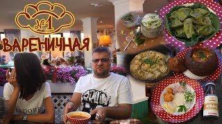 Обзор заведения Вареничная №1 Москва. Честная народная еда? Не думаю... #PRostoEda