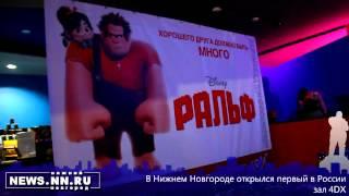 Открылся первый в России кинозал 4DX