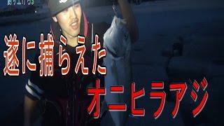 【遂に釣れた】沖縄の海のギャング!オニヒラアジを追え3【大物】 thumbnail