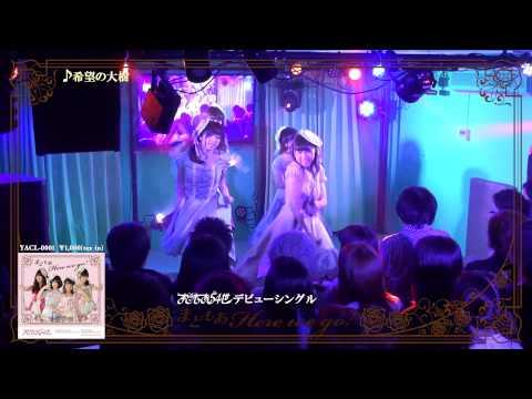 【デビューライブ】希望の大樹/まどもあ54世