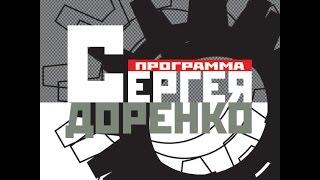 Программа Сергея Доренко (01.04.2000) Гость: Земфира