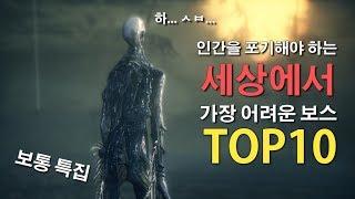 [보통특집] 세상에서 가장 어려운 보스 TOP 10