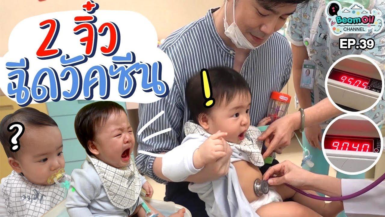 ไข้หวัดใหญ่เข็มนี้..ร้องไม่ร้อง | BeamOil Family | EP. 39