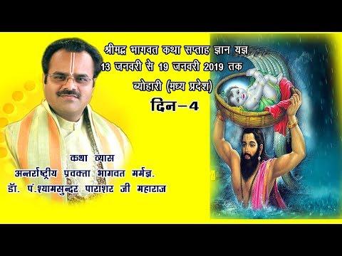 Shrimad Bhagwat Katha --Day - 4 - Beohari--Dr. Shyamsundar Parashar ji Maharaj ||
