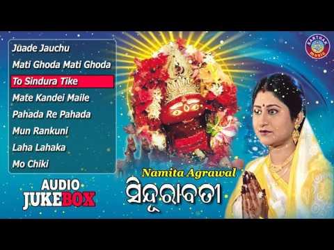 SINDURABATI Odia Tarini Bhajans Full Audio Songs Juke Box | Namita Agrawal |Sarthak Music