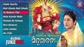 SINDURABATI Odia Tarini Bhajans Full Audio Songs Juke Box | Namita Agrawal |