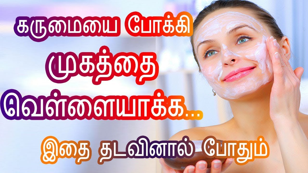 face beauty tips in tamil  - Home made Night Face Serum for Glowing Clear Spotless Skin | Face ...