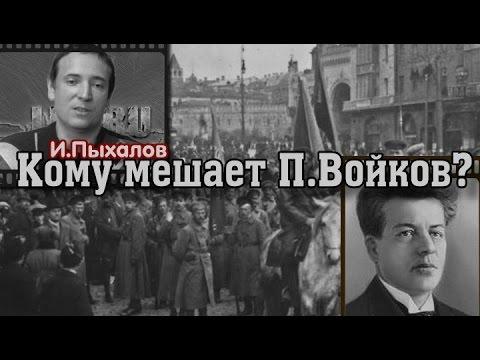 видео: Кому мешает П.Войков? И.Пыхалов