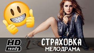 Фильм порадовал население - СТРАХОВКА / Российские Мелодрамы 2017 Года