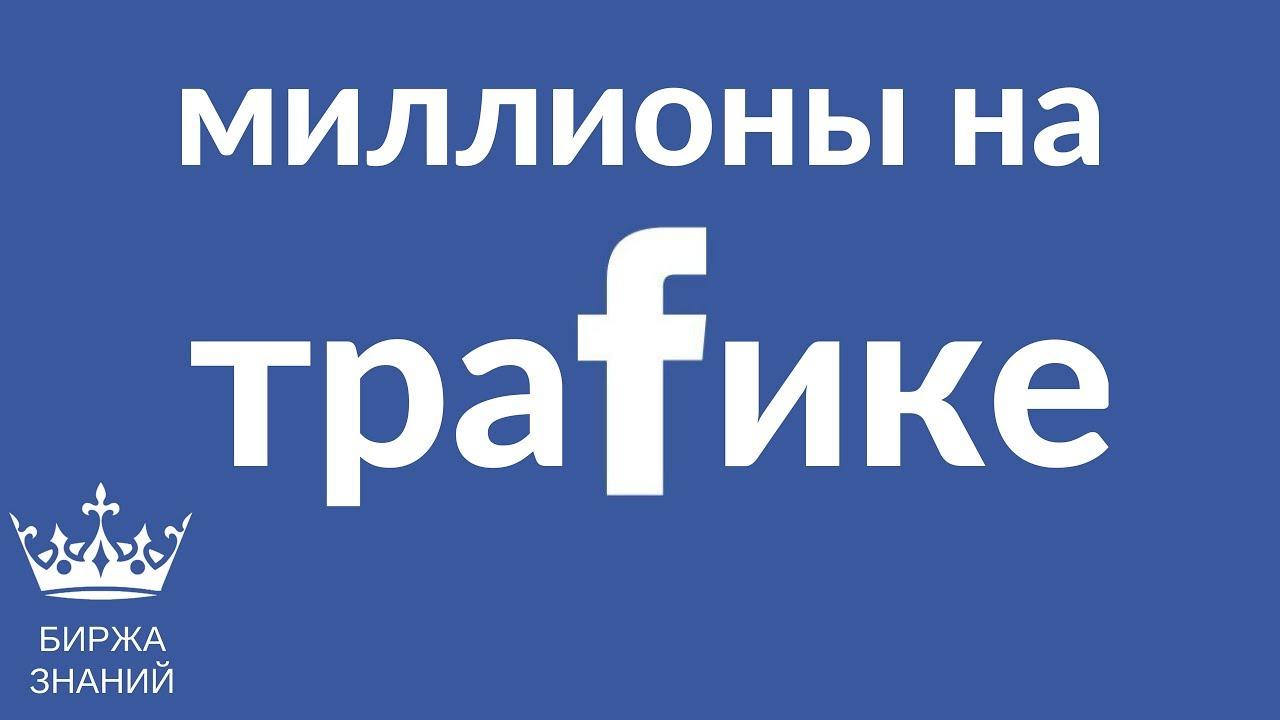 Арбитраж Трафика через FB. Миллионы на фейсбук!