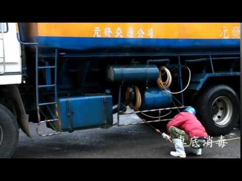飼料車消毒作業(中央畜產會)