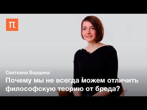 Понятие бреда в психиатрии и философии — Светлана Бардина