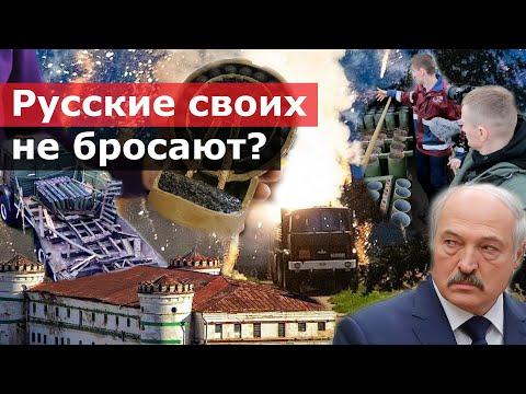 Почти год русских держат в белорусском СИЗО после салюта. Репост!