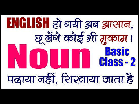 Noun Class - 2 by Dharmendra Kumar DSL ENGLISH