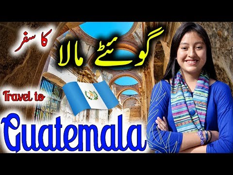 Travel to Guatemala |  Full History & Documentary About Guatemala In Urdu & Hindi | گواتیمالا کی سیر