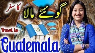 Travel to Guatemala |  Full History & Documentary About Guatemala In Urdu & Hindi | گواتیمالا کی سیر